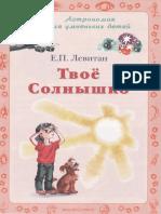 Левитан Е. П. - Твое Солнышко (Астрономия Для Умненьких Детей) - 2005