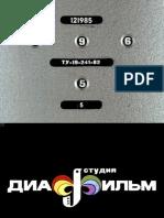 Левитан Е. П. - Галактики - (Худ Н. Дунаева) - 1978
