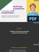 Презентация. Лекция 1. Предмет Психологии Развития и Возрастной Психологии