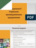1С УПП( презентация)