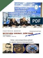 6947810 MAZDOK GROZNIY Anketa Veterana Boevix Deystviy Kovalenko Alexandra Ivanovich 86 Str