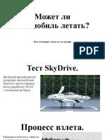 Бабиров Аяз лет.самолет