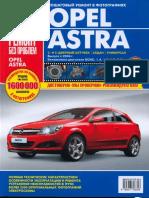 Opel Astra H c 2004г