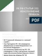 УК РФ Статья 332