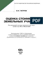 2007 Петров Оценка земли