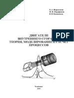 DVS Teoriy Modelir i Raschet Processov1