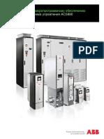 RU ACS880 Primary Control Program FW J A5