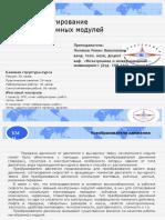 КММ Лк4 Преобразователи Движения ШВП