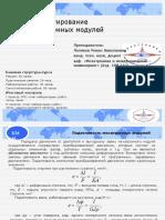 КММ Лк5 Податливость ММ
