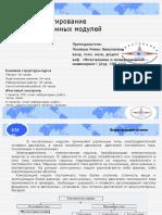 КММ_Лк3_Электродвигатели