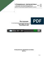Руководство ИБП 48ВDC ЭС-4833_1U