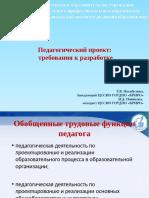 Педагогический Проект_Требования к разработке