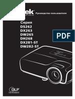 Vivitek-Manual-D200-Series-Russian