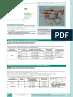 Термопреобразователи(термопары) ДТС ДТПL(ХК) ДТПK(ХА)