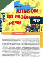 РОСМЭН В.С. Володина Альбом по развитию речи