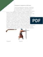 Документ (1) (копия)