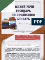 Virtualnaya Vystavka Russkoj Rechi Gosudar Po Prozvaniyu Slovar(1)