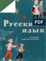 ru-1-1965