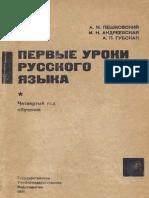 ru4-uroki-1931