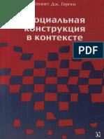 2016 Gergen K Dzh Sotsialnaya Konstruktsia v Kontexte