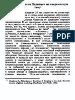 Гиренок Ф.И. Экология. Вариации На Современную Тему