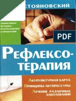 Рефлексотерапия.  акупунктурная карта, принципы акупрессуры, лечение различных заболеваний ( PDFDrive )