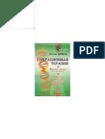 Biryukov_V._Vibracionnaya_Terapiya_Vi.a4