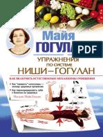 Gogulan_M._Zdoroveyetoschaste._Uprajneniya_Po_Sisteme_Ni.a4