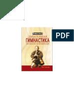 Guanda_M._Dyihatelnaya_Gimnastika_KII.a4
