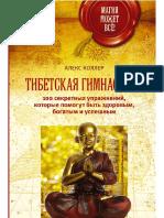 Koller_A._Magiyamojetvsyo._Tibetskaya_Gimnastika_100.a4