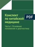 Kirichek_R._Konspekt_Po_Kitayiskoyi_M.-1