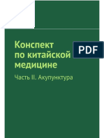 Kirichek_R._Konspekt_Po_Kitayiskoyi_M31507737.-2