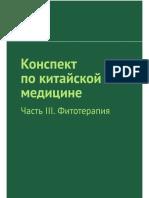 Kirichek_R._Konspekt_Po_Kitayiskoyi_M31508049.-3