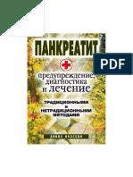 Kulagina_K._Pankreatit_Preduprejdenie.a4