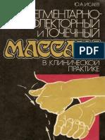 Сегментарно-рефлекторный и Точечный Массаж в Клинической Практике ( PDFDrive )