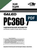 (SM)PC360LC-7