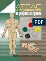 Атлас и руководство по рефлексотерапии ( PDFDrive )