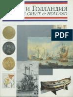 Пётр I и Голландия
