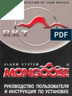 Mangoose RKT-11S