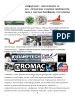 TEZITSI Doklada Primenennie Kosix Dempfiruyushix Kompensatorov Dlya Truboprovodov 246 Str