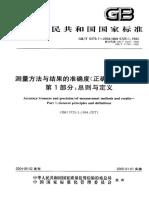 GB-T6379.1-2004 測量方法與結果的準確度(正確度與精密度)第一部分總則與定義