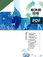 廢漁網回收手冊-定稿版(跨頁)