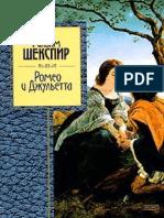 Shekspir Romeo-i-dzhuletta Tng3eq 474836 (1)