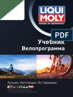 Bike_Uchebnik_7685R_Pages