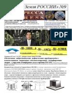 Seismofond@List.ru Obespechenie Vibrostoykosti Neftegazotruboprovodov Na Spiralnyx Seismoizoliruyushix Oporax 290 Str