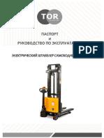 TOR PWS10S-1600