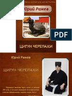 Цигун-Черепахи-Ражев-Ю.-А.