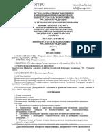 НТП АПК 1.10.07.001-02 Нормы Технологического Проектирования Ветеринарных Объектов Для Животноводческих Пр