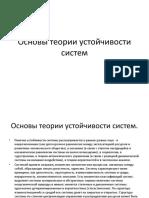 Основы Теории Устойчивости Систем