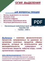 fiziologia_vydelenia_MPF_2020